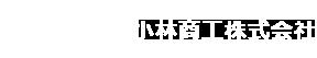 小林商工株式会社