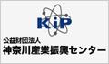 神奈川産業振興センター