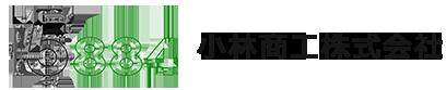 小林商工株式会社は、準規格品の販売も積極的に行っています。