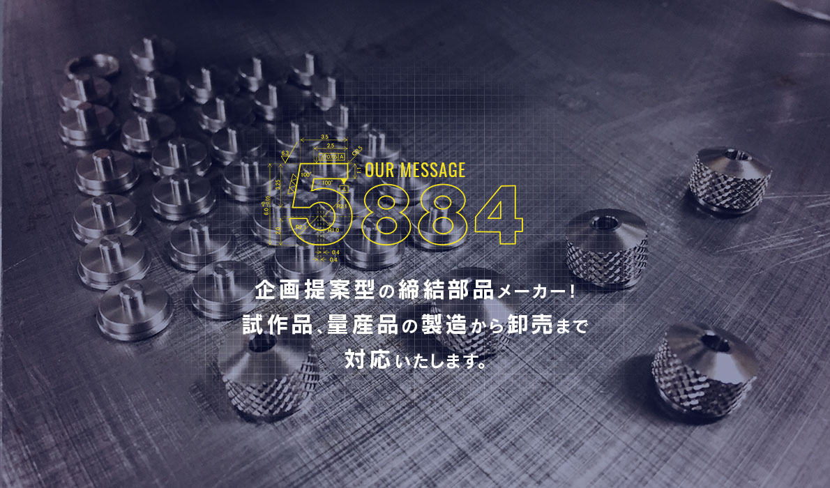 企画提案型の締結部品メーカー!試作品、量産品の製造から卸売まで対応いたします。